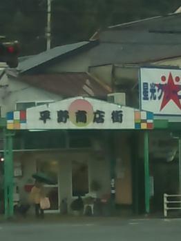 平野商店街.jpg